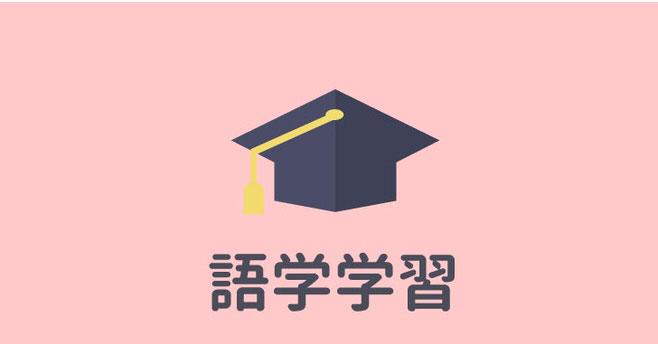カテゴリー「英語学習」